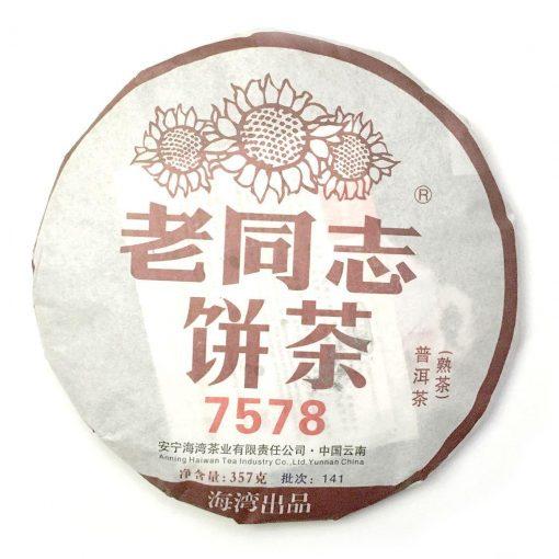 lao tong zhi bing cha 7578 de 2014