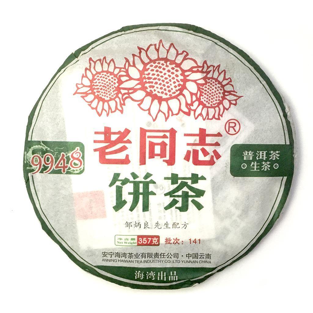 lao tong zhi bing cha 9948 de 2014