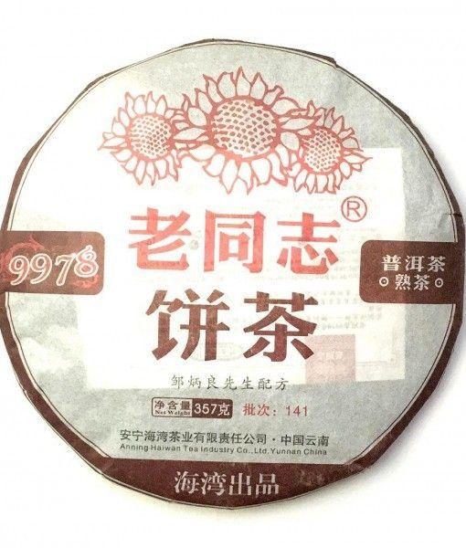 lao tong zhi bing cha 9978 de 2014