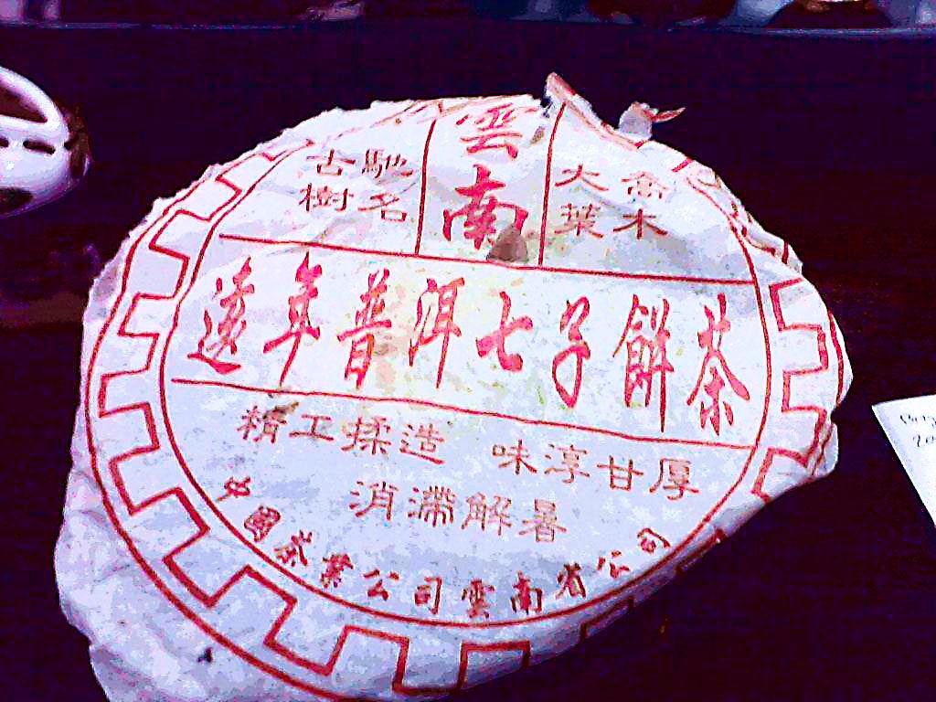 Yuan nian puerh qi zi bing