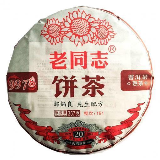 lao tong zhi bing cha 9978 de 2019